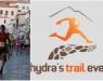 Ανακοινώθηκαν οι φετινοί χορηγοί και υποστηρικτές του Hydra's Trail Event