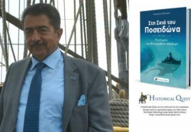 Στο ΙΑΜΥ παρουσιάζει το βιβλίο του ο Παναγιώτης Χατζηπέρος το Σάββατο 1η Οκτωβρίου