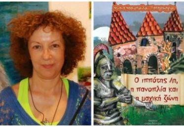 Το νέο βιβλίο της Ντιάνας Νασιοπούλου για την αξία της φιλίας